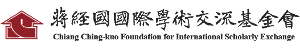 Chiang Ching-kuo Foundation for International Scholarly Exchange